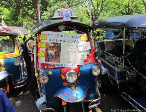 5/16・17 タイフェスティバル2015 @代々木代々木公園