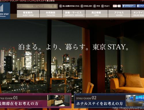 家族で一部屋に滞在したい。ファミリールームのある東京のホテル・コンドミニアム