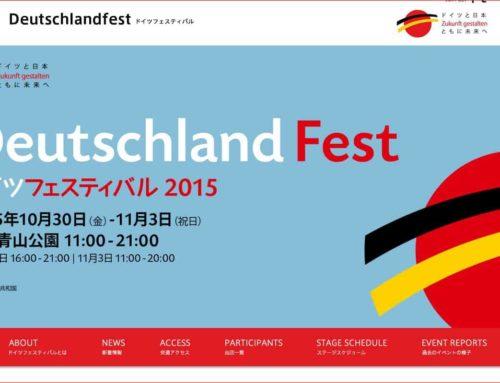 イベント情報_10/30-11/3 ドイツフェスティバル2015@都立青山公園