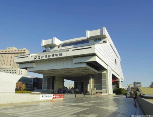子供と江戸を学ぶ~江戸東京博物館
