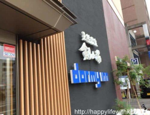 北陸3泊4日子連れ旅行記/天然温泉剱の湯 ドーミーイン富山