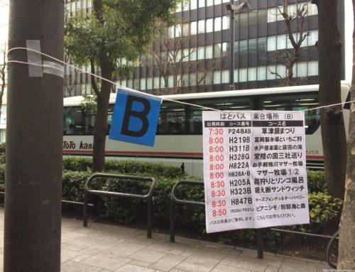 2018/バスツアーで行く富岡製糸場旅行記/前編