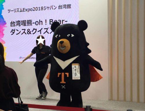 ツーリズムEXPO2018に行ってきました!:その④台湾ブース