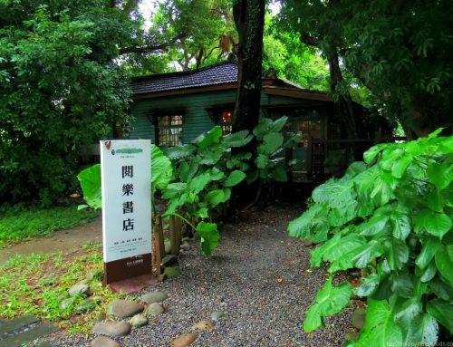 雰囲気にしびれた「松山文創園区」