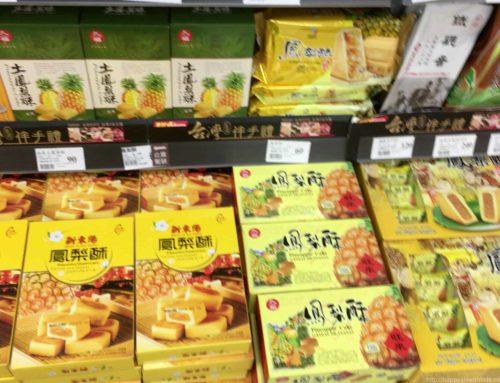台湾(台北)で買いたいお土産リスト