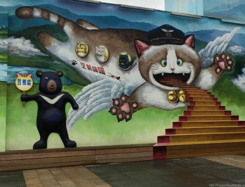 台北松山空港そして旅の終わり