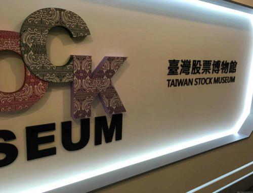 台湾股票博物館