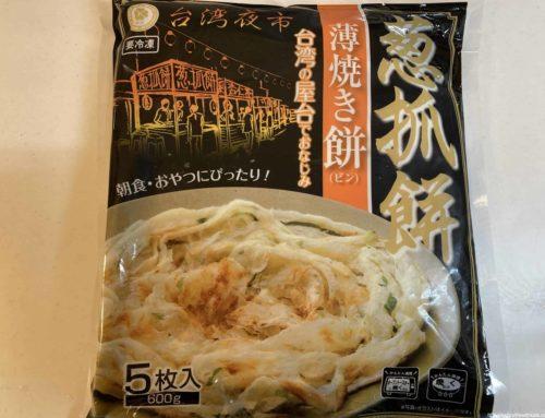 お家で台湾:業務スーパーの薄焼き餅