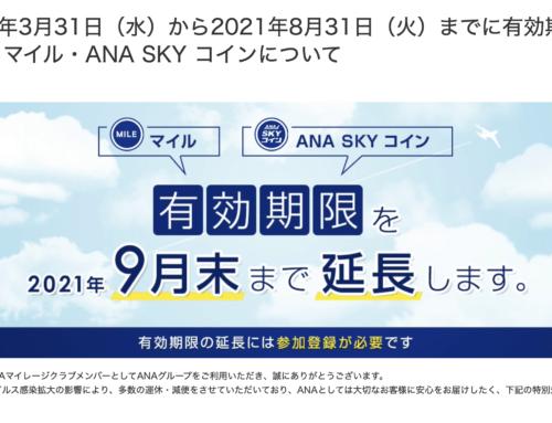 ANAマイルの有効期限延長登録