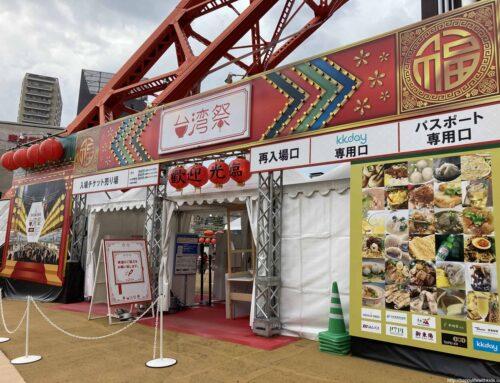 台湾祭に行ってきました