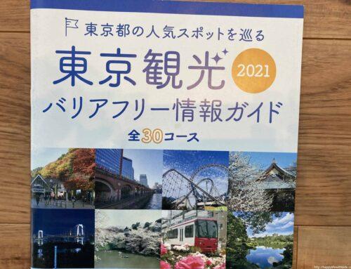 充実の内容!無料の『東京観光バリアフリー情報ガイド』